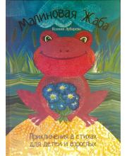 Книга Малиновая Жаба