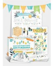 Набор для подготовки Дня Рождения-2 Cute n Clever