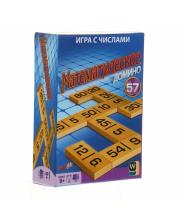 Настольная игра Математическое домино