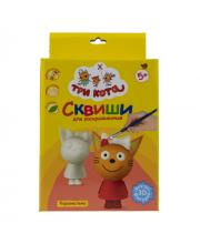 Набор для раскрашивания сквиши Три кота Карамелька 1Toy
