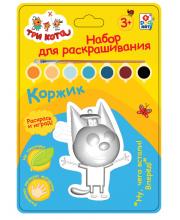 Набор для раскрашивания Три кота Коржик 1Toy
