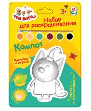 Набор для раскрашивания Три кота Компот 1Toy