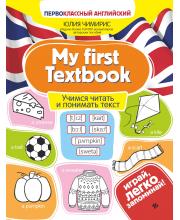 My first Textbook учимся читать и понимать текст ТД Феникс