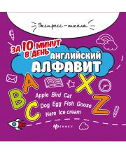 Английский алфавит за 10 минут в день ТД Феникс