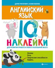 Английский язык IQ-наклейки для развития правого и левого полушарий мозга ТД Феникс