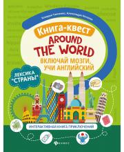 Книга-квестAround the world лексика Страны интерактивная книга приключений ТД Феникс