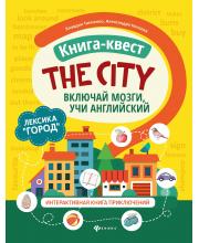 Книга-квестThe city лексика Город интерактивная книга приключений ТД Феникс