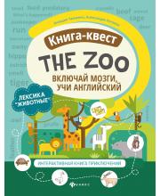 Книга-квестThe Zoo лексика Животные интерактивная книга приключений ТД Феникс