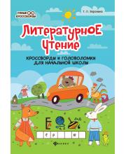 Литературное чтение кроссворды и головоломки ТД Феникс