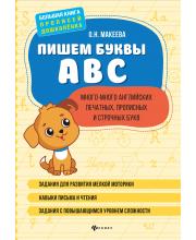 Пишем буквы ABC много-много английских печатных прописных и строчных букв ТД Феникс