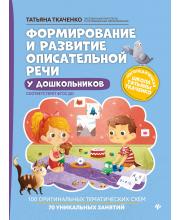 Формирование и развитие описательной речи у дошкольников ТД Феникс
