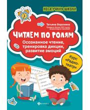 Читаем по ролям осознанное чтение тренировка дикции ТД Феникс