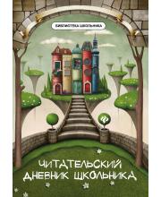 Читательский дневник школьника ТД Феникс