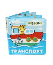Игрушка-книжка для купания Транспорт Жирафики