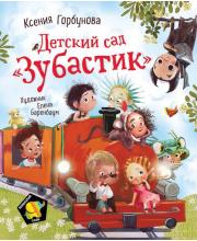 Детский сад Зубастик Горбунова К.