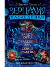 Зерцалия Наследники Гаглоев Е.