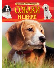 Собаки и щенки Детская энциклопедия