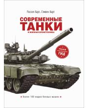 Современные танки и военная бронетехника