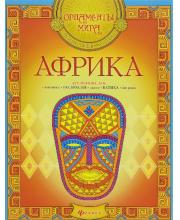 Книга Африка Феникс