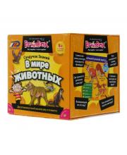 Игра Сундучок знаний В мире животных BrainBox