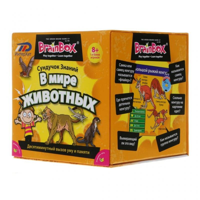 BrainBox Игра Сундучок знаний В мире животных настольная игра brainbox развивающая сундучок знаний мир математики 90718