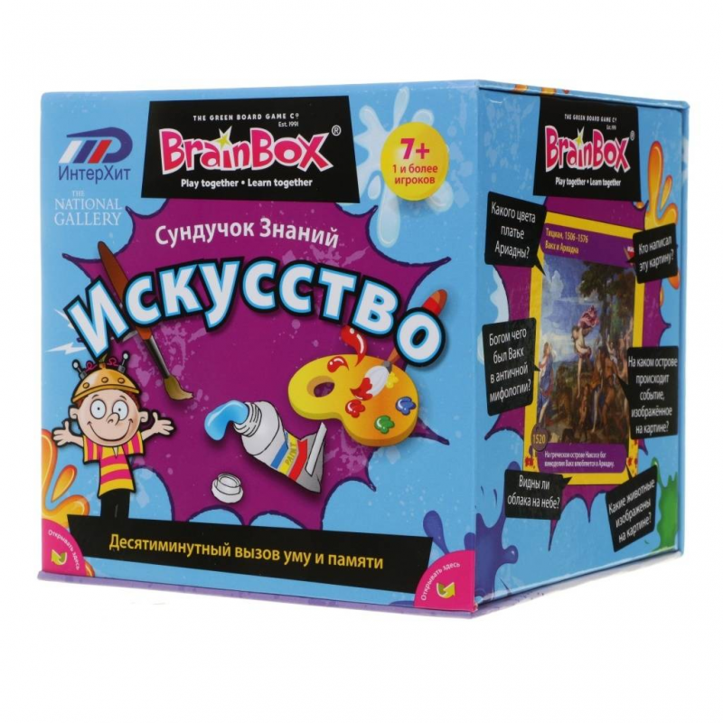 BrainBox Игра Сундучок знаний Искусство настольная игра brainbox развивающая сундучок знаний мир математики 90718