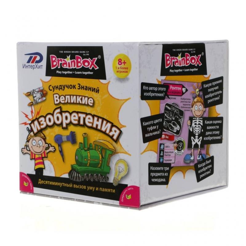 BrainBox Игра Сундучок знаний Великие изобретения настольная игра brainbox развивающая сундучок знаний мир математики 90718