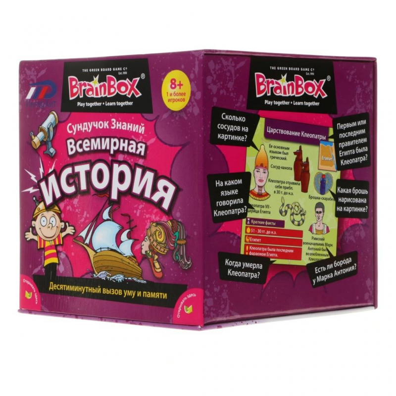 BrainBox Игра Сундучок знаний Всемирная история настольная игра развивающая brainbox сундучок знаний мир динозавров 90738