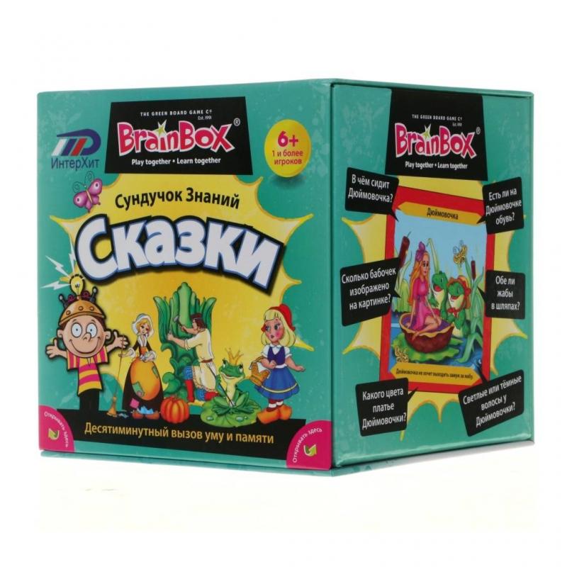 BrainBox Игра Сундучок знаний Сказки в каких аптеках купить леовит сундучок