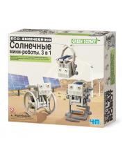 Набор Солнечные мини роботы 3в1 4М