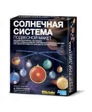 Набор Солнечная система Подвесной макет 4М