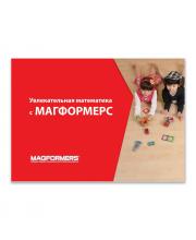 Учебное пособие для магнитного конструктора MAGFORMERS