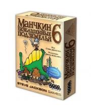 Игра Манчкин 6 Безбашенные Подземелья