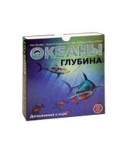 Дополнительный набор Океаны Глубина Правильные игры