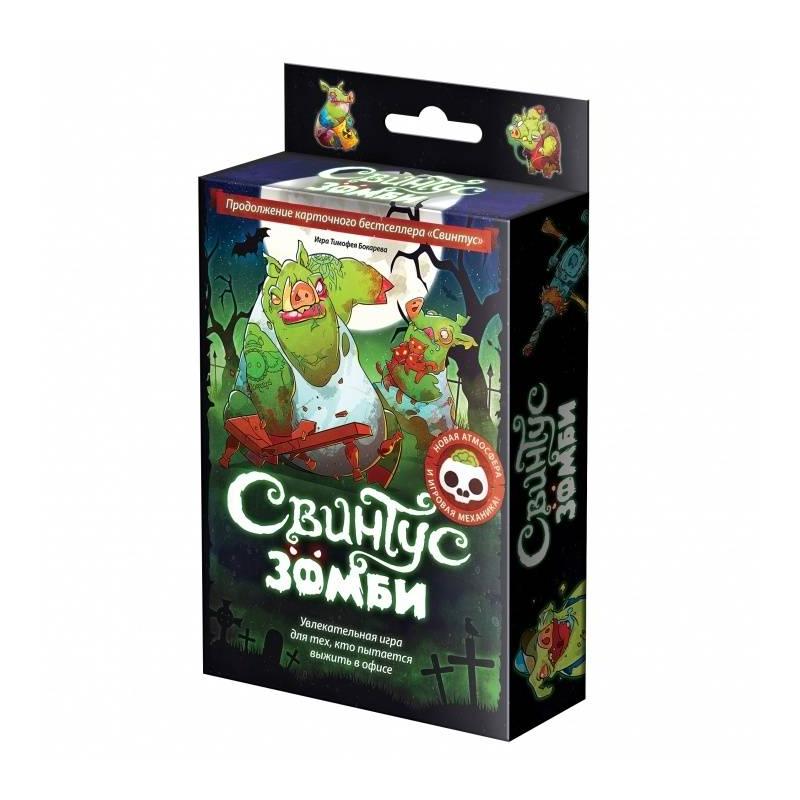 Hobby World Настольная игра Свинтус Зомби настольная игра свинтус зомби 1499
