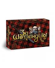 Настольная игра За Шотландию! Правильные игры