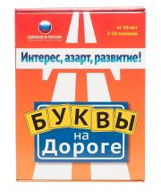Настольная игра Буквы на дороге