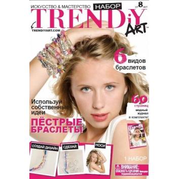 Набор для творчества Пестрые Браслеты Trendiy Art