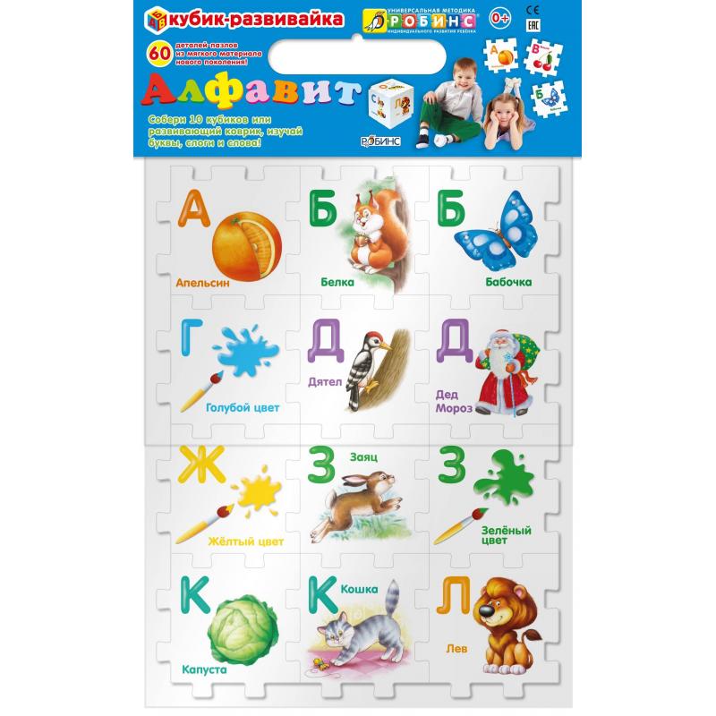 Развивающий кубик АлфавитРазвивающий кубикАлфавитмарки Робинс.<br>Развивающий набор включает в себя 60 деталей-пазлов с изображением русского алфавита и красочных картинок. Элементы можно соединить в 10 кубиков, в 2 или в 1 большой. Также развивающий набор можно превратить в коврик.<br>Элементы выполненымягкого и безопасного материалаEVA.<br>Комплектация: 60 элементов.<br><br>Возраст от: 3 года<br>Пол: Не указан<br>Артикул: 701067<br>Страна производитель: Тайвань<br>Бренд: Россия<br>Размер: от 3 лет<br>Количество деталей: от 51 до 100<br>Тематика: Обучающие