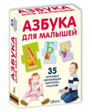 Развивающий пазл Азбука для малышей