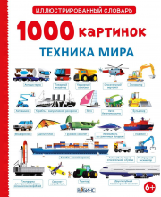 Книга-иллюстрированный словарь 1000 картинок. Техника мира