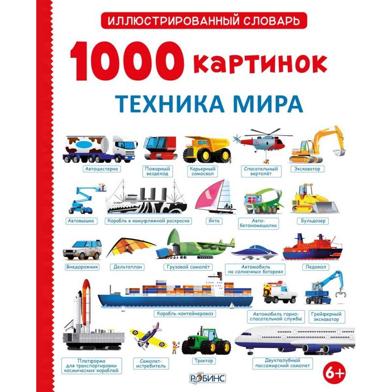 Книга-иллюстрированный словарь 1000 картинок. Техника мира