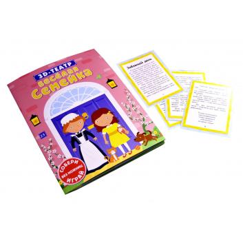 Книги и развитие, Книга-3D-театр Веселая семейка Робинс 701002, фото