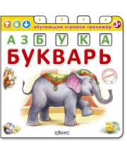 Книга-обучающий тренажер Азбука-Букварь