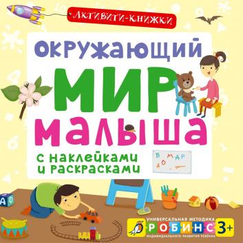 Книги и развитие, Активити-книжка Окружающий мир малыша Робинс 701008, фото