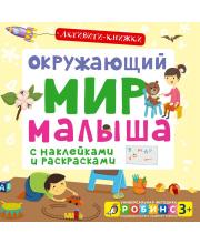Активити-книжка Окружающий мир малыша Робинс