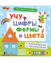 Активити-книжка Учу цифры, формы и цвета
