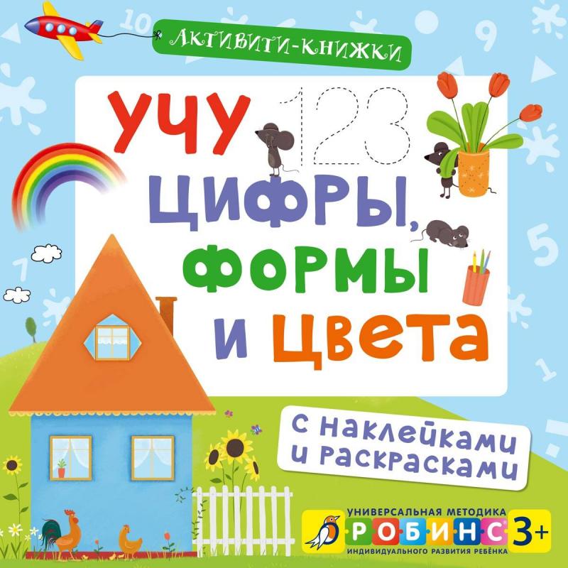Робинс Активити-книжка Учу цифры, формы и цвета