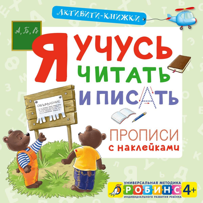 Робинс Активити-книжка Я учусь читать и писать! проф пресс я учусь книжка с наклейками и заданиями сказочные принцессы