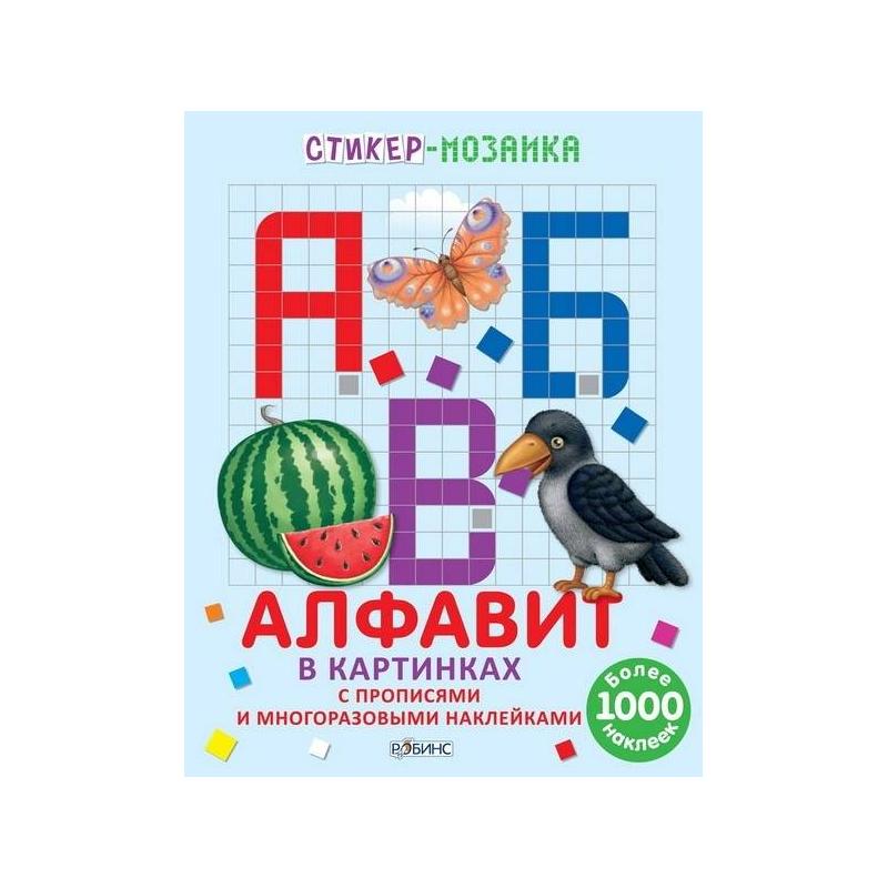Стикер-мозаика Алфавит в картинкахСтикер-мозаика Алфавит в картинках марки Робинс.<br>С развивающей мозаикой ребенок научится писать и будет запоминать буквы русского алфавита. Ребенок может обводить буквы по контуру - точкам, а также сможет наклеить специальные стикеры на контур. На каждой странице есть набор букв, прописей и картинок.<br>Листы с наклейками изготовлены с перфорацией, она позволяетлегко отсоединять наклейки от книги.<br>Комплектация:многоразовые наклейки с животными,стикер-мозаика, прописи.<br>Рекомендовано для детей от 3 лет.<br><br>Возраст от: 3 года<br>Пол: Не указан<br>Артикул: 701139<br>Бренд: Россия<br>Страна производитель: Китай<br>Размер: от 3 лет